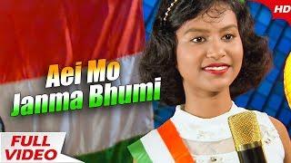 Aei Mo Janma Bhumi |  New Patriotic Song By Shrutisna Sahu |  Sidharth Music