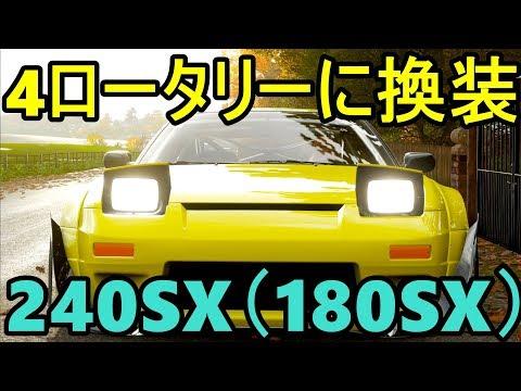 180SXに4ロータリーエンジン積んでみた!ロケバニのボディキットがかっこいい!【Forza Horizon 4】