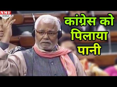 Modi के बाद Hukmdev Narayan Yadav ने Lok Sabha में Cong को पिलाया पानी |Don't Miss