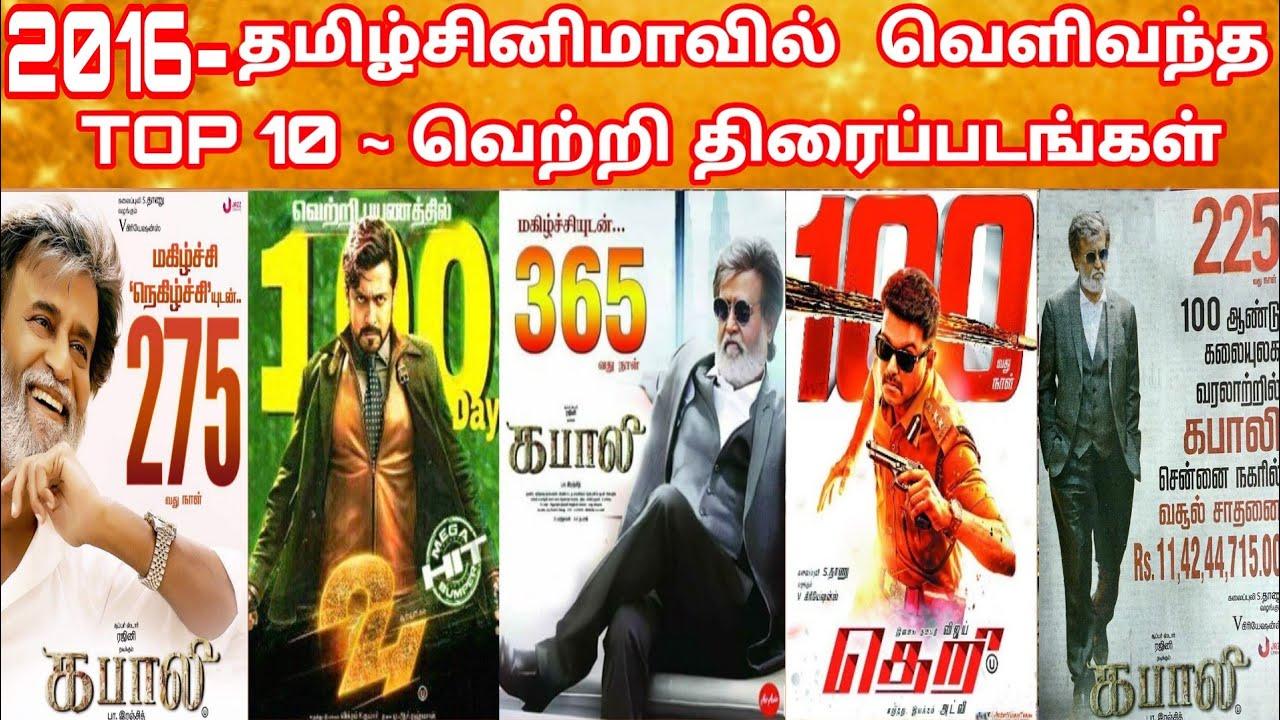 2016 - Top 10 Tamil Hit Movies Countdown | 2016 - Top10 தமிழ்சினிமாவின் வெற்றி திரைப்படங்கள்