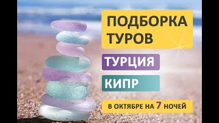 Подборка туров Туры в Турцию и на Кипр в октябре на 7 ночей из СПб от Амбассадор клуб 04102019