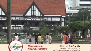 Малайзия - белоснежные пляжи(Отдых в Малайзии -- это отдых в удивительной стране с богатым историческим наследием. Отдых в Малайзии откры..., 2013-05-27T06:48:44.000Z)