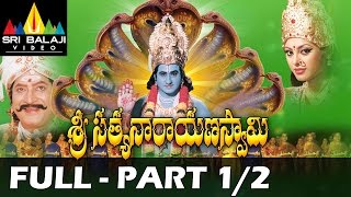 Sri Satyanarayana Swamy Movie Part 1/2 | Suman, Krishna, Ravali | Sri Balaji Video