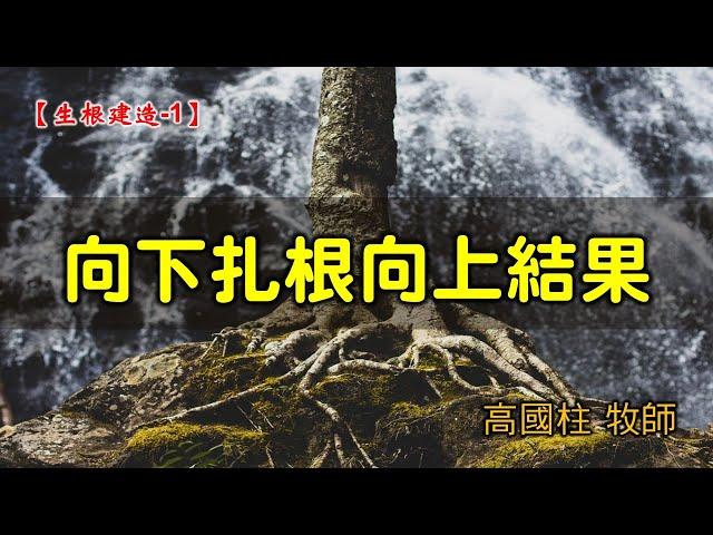 2021/09/19高雄基督之家主日信息-生根建造(一)向下扎根向上結果