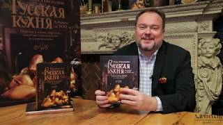 Влад Пискунов. Русская кухня. Лучшее за 500 лет