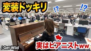 【ドッキリ】この会社員が…いきなり超絶ピアノ披露⁉️定時後のオフィスがヤバいことにww