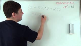 Задача №1148. Математика 6 класс Виленкин.