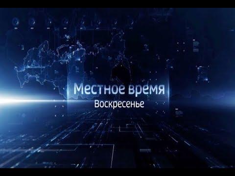 «Вести. Дон. Воскресенье» 19.01.20