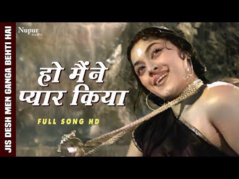 Ho Maine Pyar Kiya | Lata Mangeshkar | Popular Hindi Song | Jis Desh Men Ganga Behti Hai (1960)