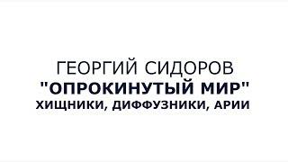 Георгий Сидоров. Опрокинутый мир  Хищники, диффузники, арии