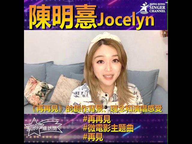 🥰🥰陳明憙 Jocelyn《再再見》|SING級訪問