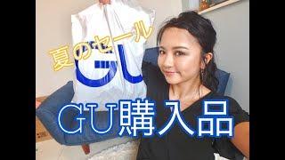 【GU】セール購入品紹介♡