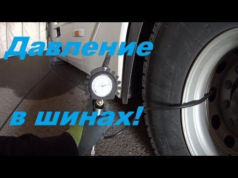 СВЕРИМ ДАВЛЕНИЕ В ШИНАХ!#автошколадальнобоя#давление#шины