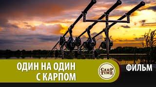 Карпфишинг: ОДИН НА ОДИН с Карпом ФИЛЬМ