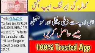 Best Earning App in Pakistan || Rozana 30 rupe kamaye or Mahana 20,000