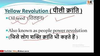 भारत में  प्रमुख क्रांतियाँ/ औद्योगिक क्रांति, कृषि क्रांतियाँ , Ncert class 6th geography, Nikhat
