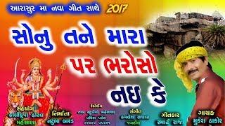 sonu tane mara par bharoso nai ke mukesh thakor navratri 2017 new gujarati dj song 2017