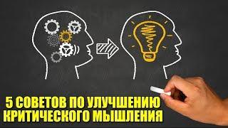 5 советов по улучшению критического мышления