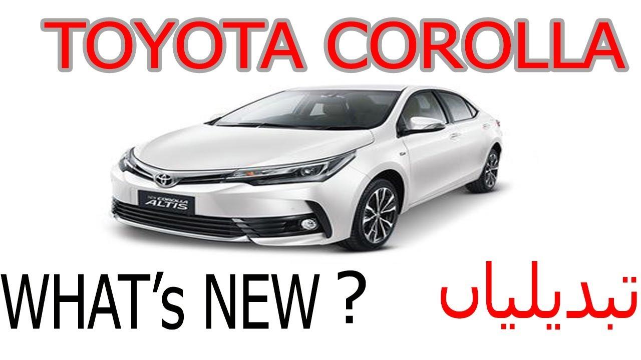 Toyota Corolla 2018 New Changes Toyota Corolla 2018 Pakistan Youtube
