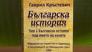 """""""Българска история под името на хуните"""" от Гаврил Кръстевич"""