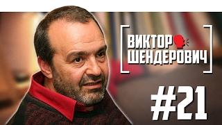 Шендерович: Путин от власти живым не уйдёт