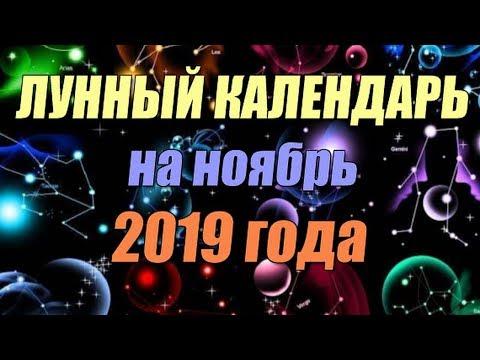 Лунный календарь на ноябрь 2019 года