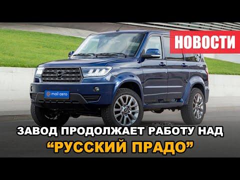 """Новости УАЗ """"Русский Прадо"""" о нем еще не забыли!!"""