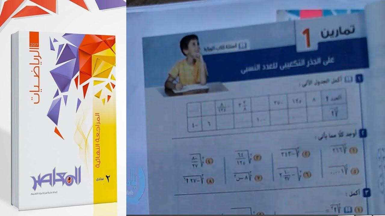 حل كتاب اكتشف الصف الثاني الترم الثاني