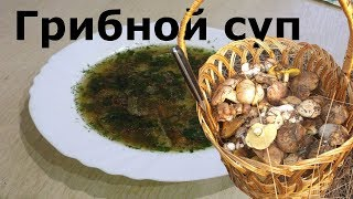 Суп грибной из сушеных грибов. Вкуснейший суп!