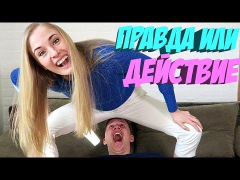 ПРАВДА или ДЕЙСТВИЕ ЧЕЛЛЕНДЖ 🔥 по КОММЕНТАРИЯМ PashaNastya