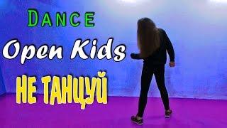 Танец Open Kids на песню НЕ ТАНЦУЙ/ Настасья Lex