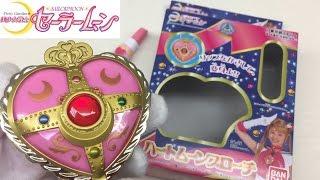 美少女戦士セーラームーン 変身アイテム ハートムーンブローチ レビュー 実写 月野うさぎ sailor moon henshin make up! heart moon brooch review