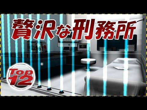 世界の贅沢な刑務所12選【驚愕】
