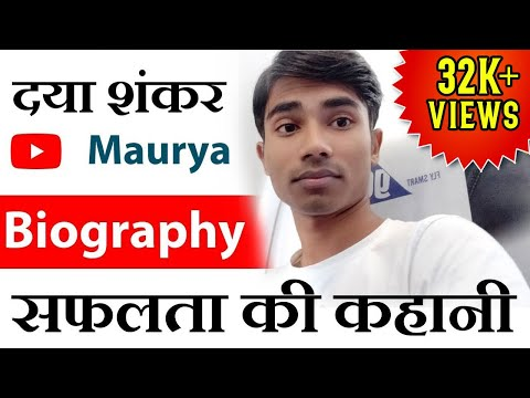 Daya Shankar Maurya Biography in Hindi | Become Youtuber | Hindi Sky | success story | lifestyle