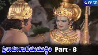 Sri Ramanjaneya Yuddham Telugu Movie Part 8