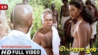 Perumthachan Movie Clip 15 | Sanskrith Slokam By Thilakan