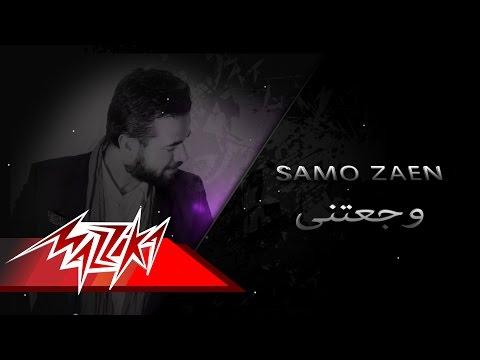 Wagaateny - Samo Zaen وجعتنى - سامو زين
