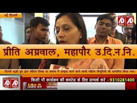 दिल्ली स्टडी ग्रुप ने अंतर्राष्ट्रीय महिला दिवस पर किया महिला शक्ति का सम्मान