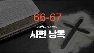 시편 66-67편 낭독-명품 보이스 김성윤 아나운서(그레이스 투 유)