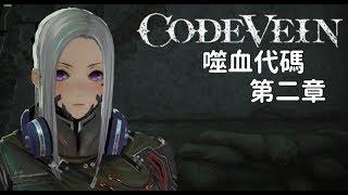【噬血代碼Code Vein】中文版完全劇情第二章 - 主角的記憶