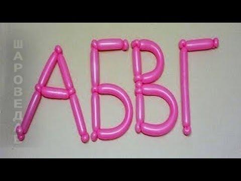 Буквы из шаров А, Б ,В, Г  Letters of balloons Twisting