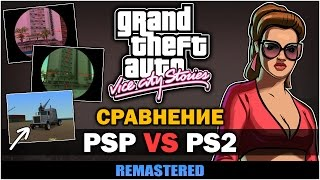 GTA Vice City Stories - PSP против PS2 [Детальное Сравнение] - Remastered