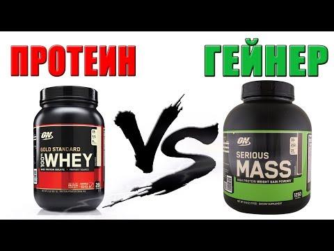 Что лучше Протеин или Гейнер для набора мышечной массы