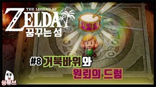 젤다 꿈꾸는 섬 / #8 거북바위와 원뢰의 드럼