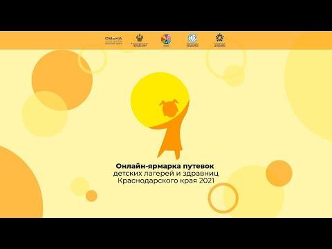 Прямая трансляция Деловой программы онлайн - ярмарки в ВДЦ «Смена»