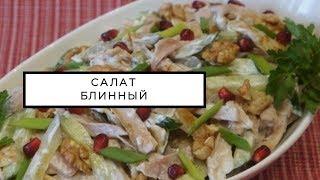 Блинный салат с курицей пошагово