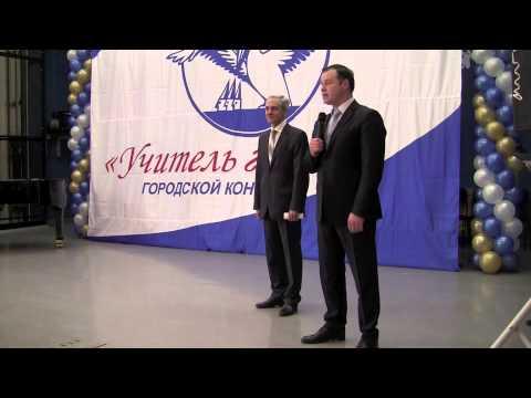 """Межведомственный городской конкурс педагогического мастерства """"Учитель года"""""""