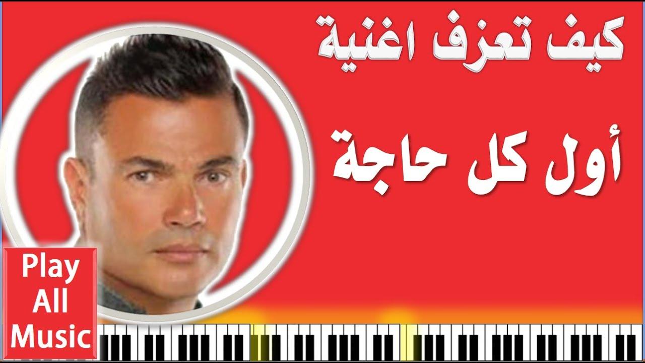558- اول كل حاجة - تعليم عزف الاغنية على الاورج - عمرو دياب