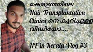 Hair Transplantation Complete Malayalam Review #Turkey Cosmetic & Hair Transplant Centre Details#