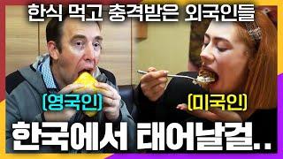 한국 음식을 처음 먹어본 외국인들이 공통적으로 보였던 …